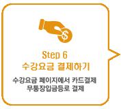 Free Class Step 6