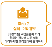 Free Class Step 7