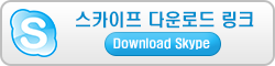Skype Download