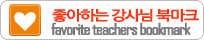 favorite-teacher
