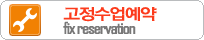 fix-reservation