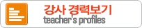 teacher-profile