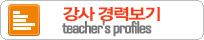 teacher-profile