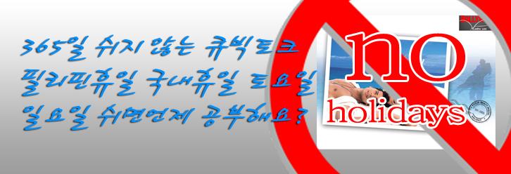 no_holiday_1.png