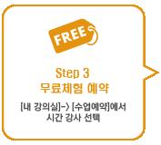 Free Class Step 3