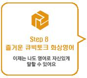 Free Class Step 8