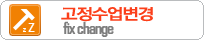 fix-change