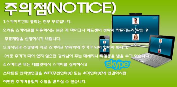Skype Notice
