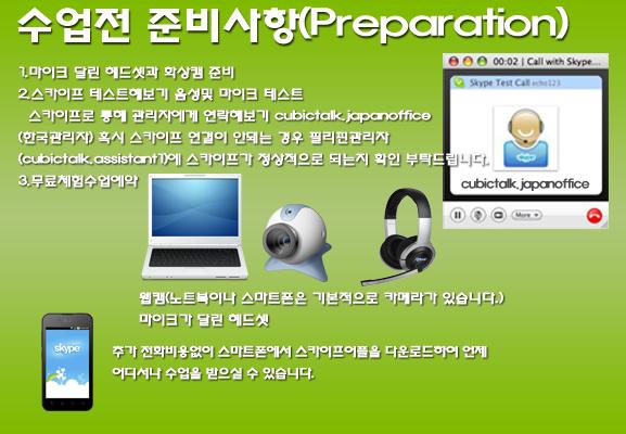 Skype Preparation